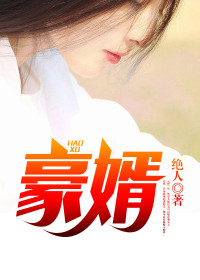 最强豪门女婿萧瑾轩宁语柳
